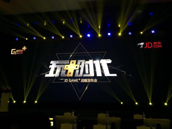 京东发布Game+战略 共同打造游戏产业生态圈