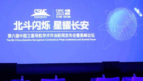 专家:北斗系统需抓住中国汽车导航巨大商机