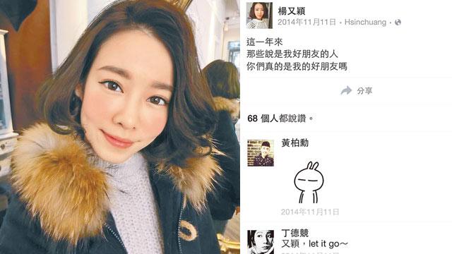 台网模家中自杀私照曝光 网络霸凌再引争议