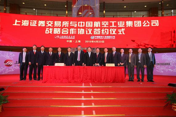 上海证券交易所与中航工业签署战略合作协议