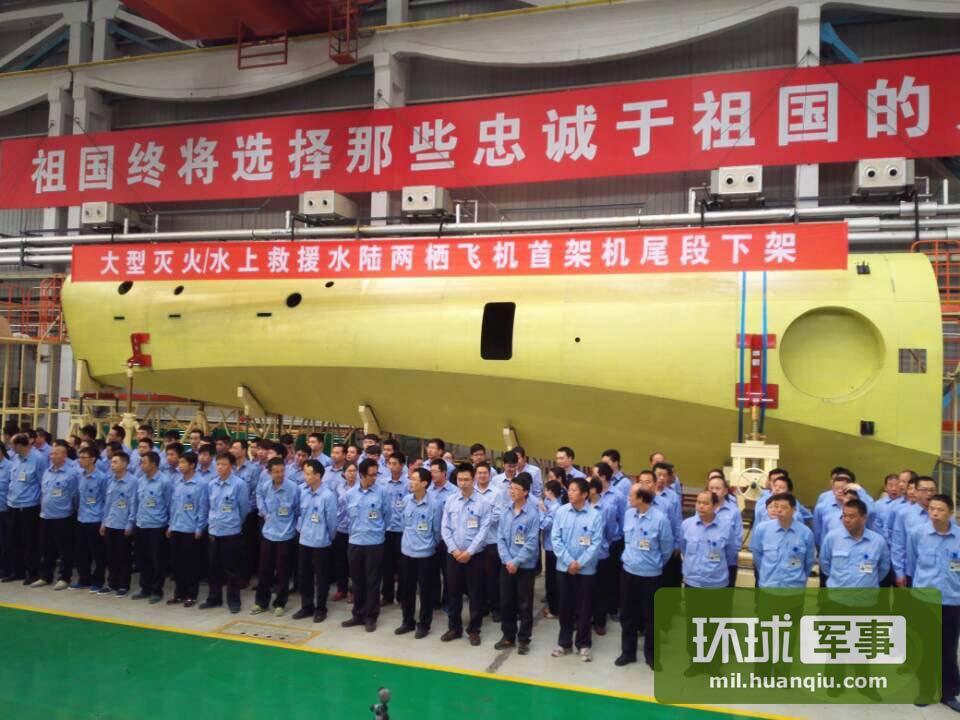 重要里程碑:AG600水上飞机首架机尾段正式下架