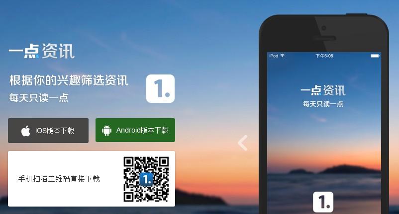 一点资讯app_一点资讯进军美国市场 资讯app国际化时代到来