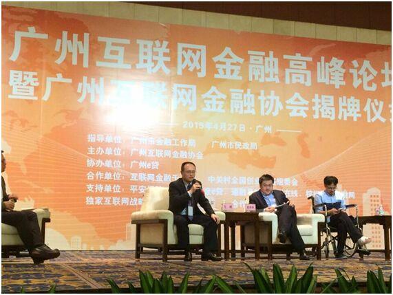 广州互联网金融协会:借贷余额大于等于1亿元设立首席风险官