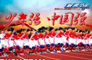 极速少年向社会发邀请:中国少年 勇敢向前!