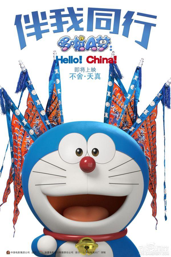 《哆啦A梦:伴我同行》9张中国风海报曝光