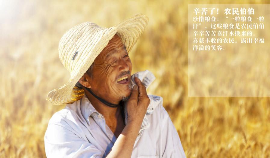 辛苦了!农民伯伯.-5.1国际劳动节 向伟大的劳动人民致敬图片
