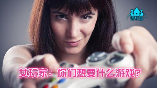 女玩家,你们想要什么样的游戏?