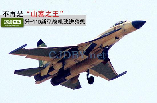 """不再是""""山寨之王"""":新型歼11D战机改进分析"""