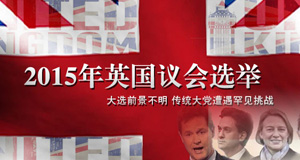 2015年英国大选成最具悬念大选