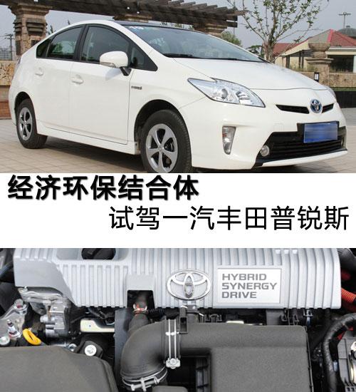 经济环保结合体 试驾一汽丰田普锐斯