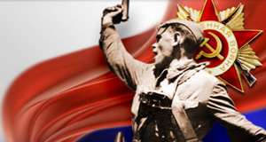 俄罗斯卫国战争胜利70周年