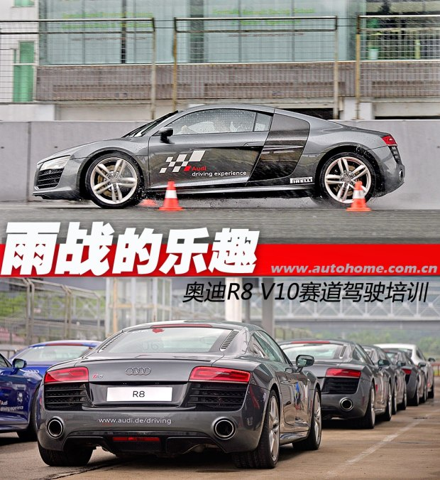 雨战更有趣 奥迪R8 V10赛道驾驶培训