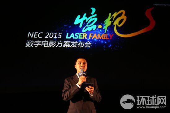 NEC发布NMAX激光放映解决方案 开启全新电影体验