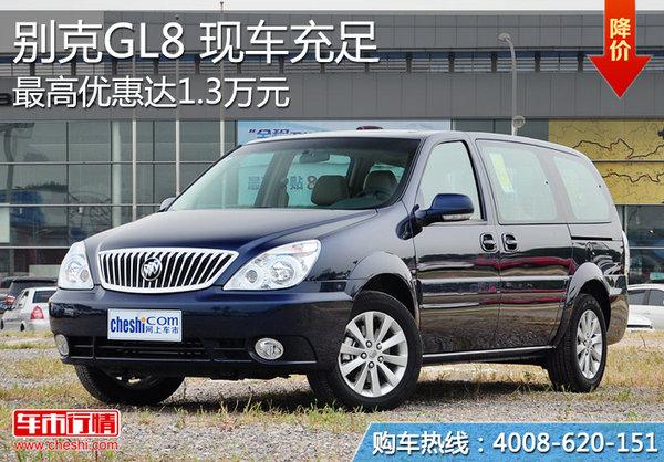购别克GL8最高优惠达1.3万元 现车充足