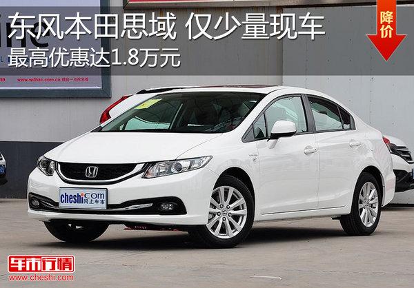 东本思域最高优惠1.8万 最低仅10.58万