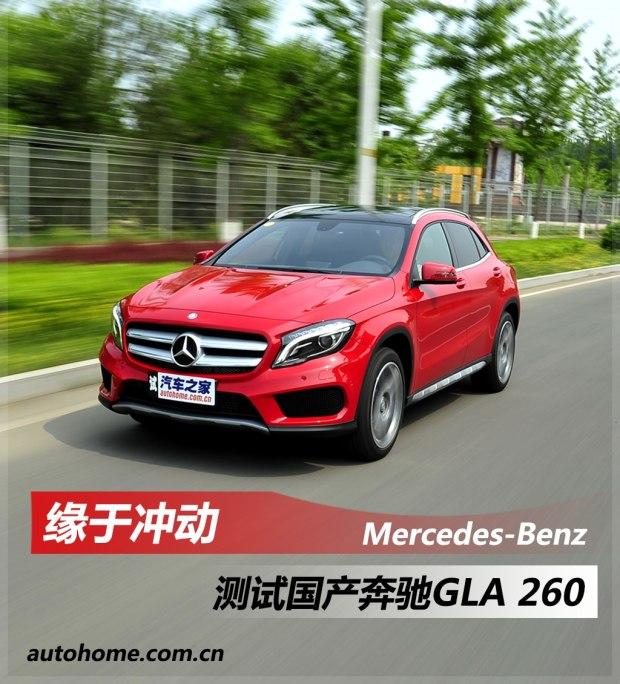 缘于冲动 国产奔驰GLA 260性能测试
