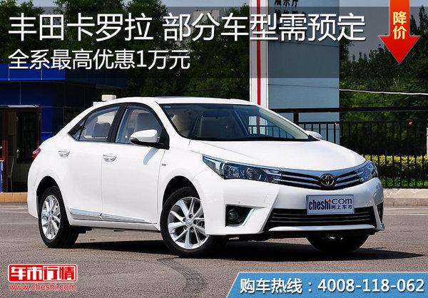 丰田卡罗拉最高降1万元 最低仅9.78万元