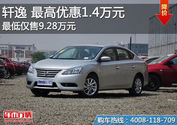 日产轩逸最高优惠1.4万元 仅有少量现车