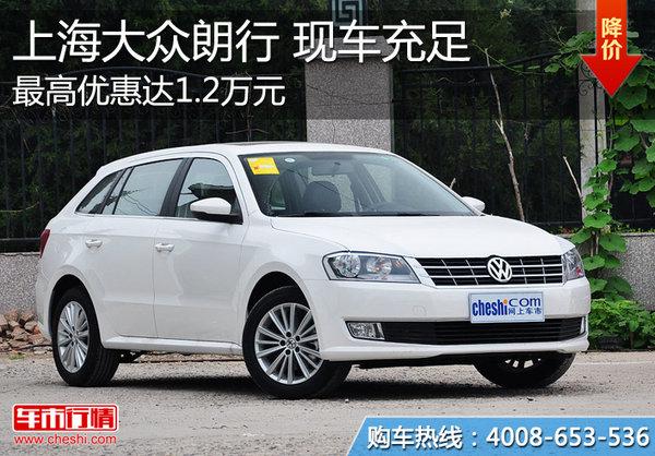 上海大众朗行最高优惠1.2万元 现车充足