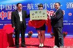 中国第一航空小镇通航嘉年华正式启动(图)