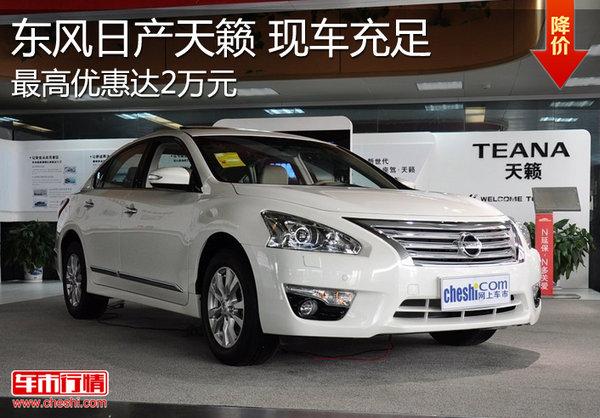 东风日产天籁降2万元 最低仅15,.78万元
