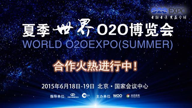 2015夏季世界O2O博览会