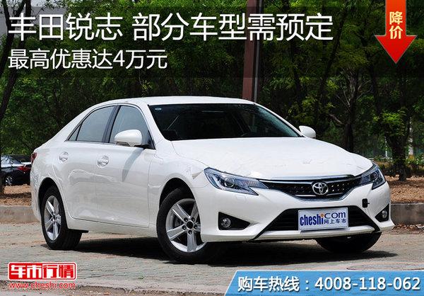 丰田锐志最高优惠达4万 最低仅16.98万