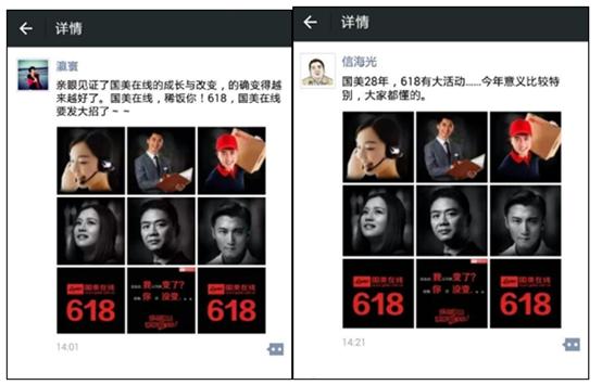 此外,众多自媒体大号同步在朋友圈转发了国美在线对标京东618的九宫图片