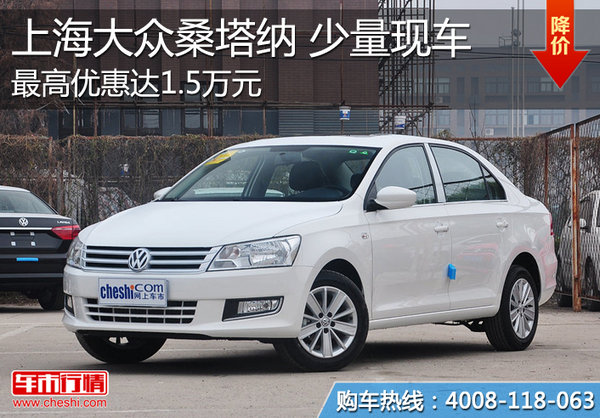 上海大众桑塔纳最高降1.5万 仅少量现车