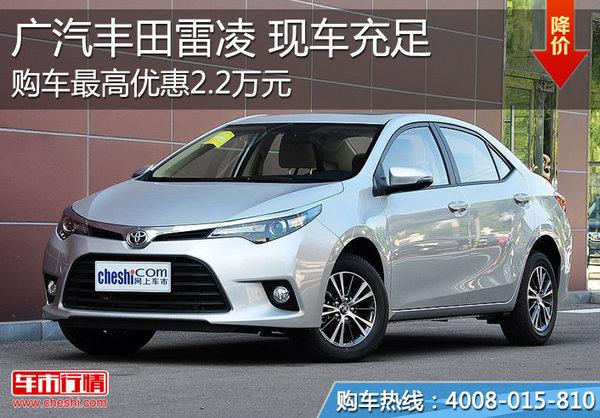 广汽丰田雷凌最高优惠2.2万元 现车充足