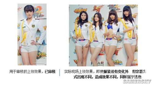 ChinaJoy嫩模着装示意图曝光 这次好好看游戏