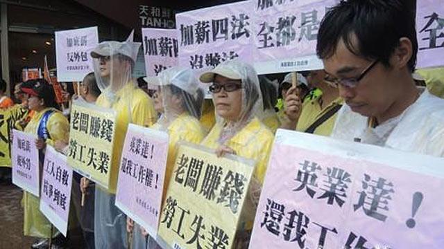 台民众向民进党抗议维权:蔡英文只和有钱人玩