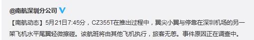 深圳机场两架飞机擦碰旅客无恙 原因正调查