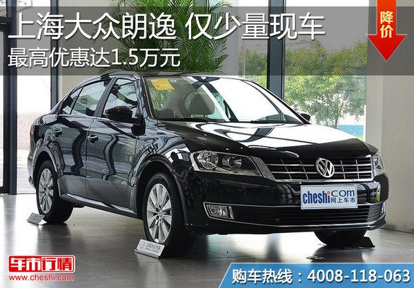 上海大众朗逸最高降1.5万元 仅少量现车
