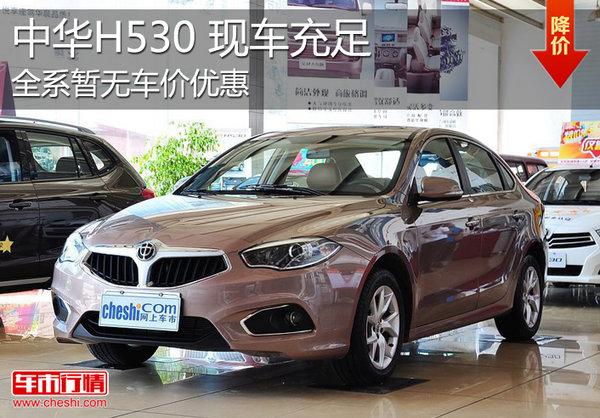 购中华H530全系暂无车价优惠 现车充足