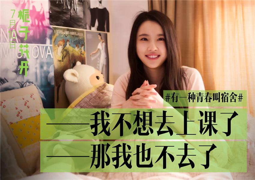 """《栀子花开》剧照引共鸣 李易峰张慧雯""""逗比青春"""""""