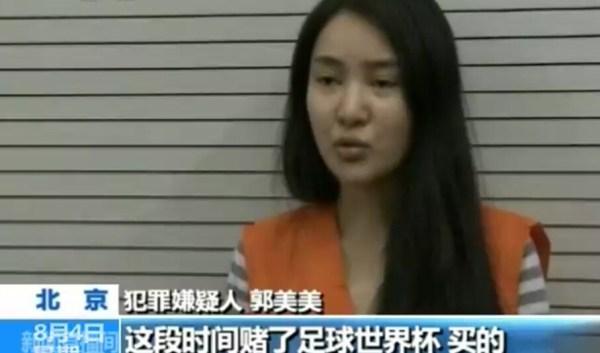 郭美美涉开赌场罪遭公诉 或面临10年刑期