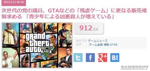 《GTA5》太残暴引少年犯罪 日官员批判遭群嘲