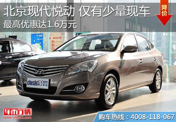 北京现代悦动最高降1.6万元 仅少量现车