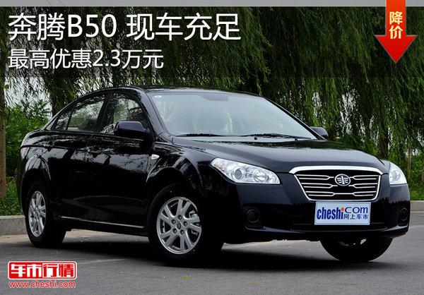 购奔腾B50最高可享2.3万优惠 现车充足