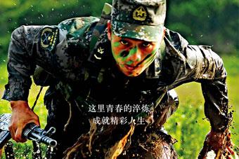 我军最强征兵海报:看完想当兵