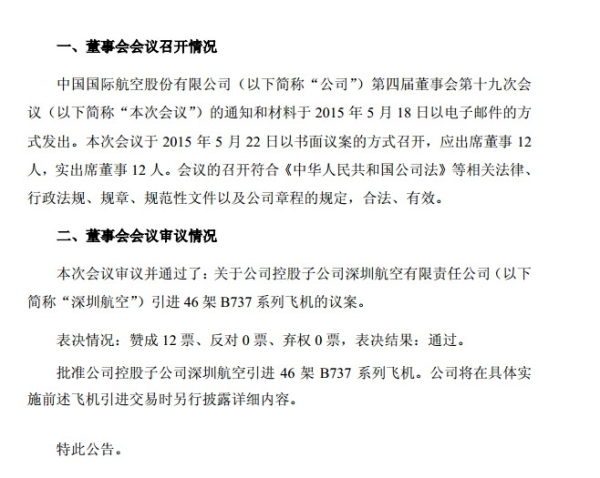 深圳航空将引进46架B737 未公布具体价格