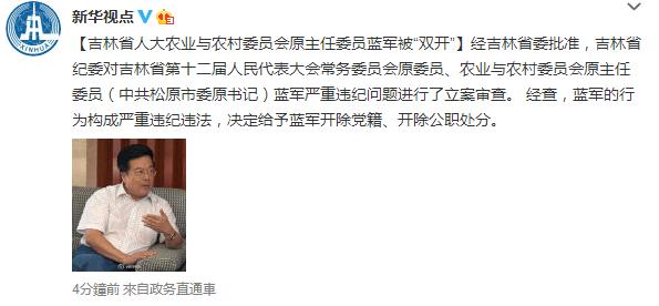 """吉林省人大农业与农村委员会原主任委员蓝军被""""双开"""""""
