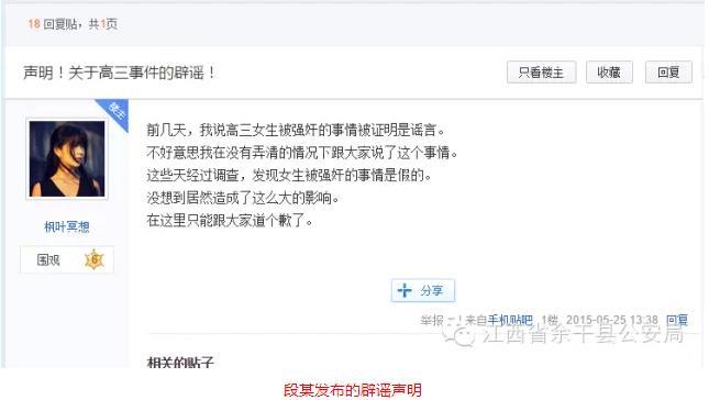 网传江西余干高三女生被强奸 造谣者因高考获轻处