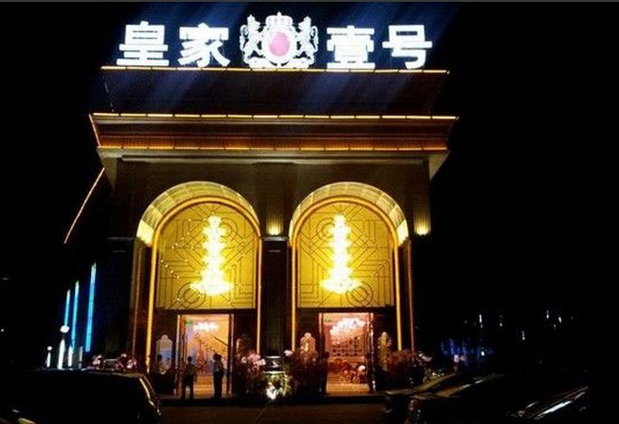 """郑州""""皇家一号""""内部图曝光:有数百女公关"""