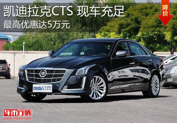 凯迪拉克CTS最高优惠达5万元 现车充足