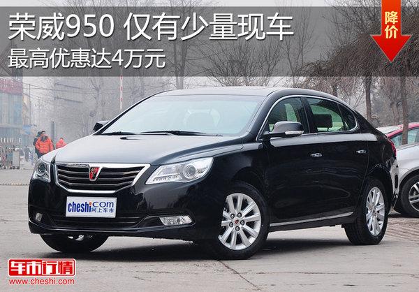 荣威950最高优惠4万元 最低仅15.28万元