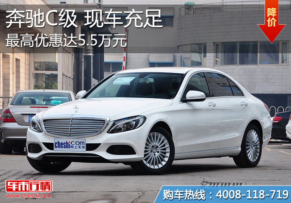 购奔驰C级最高享5.5万元优惠 现车充足