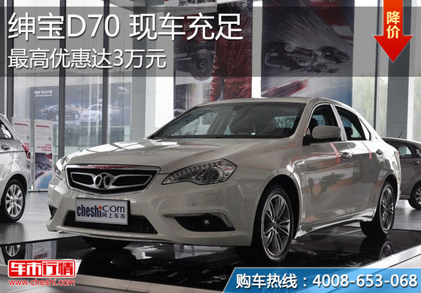 北汽绅宝D70最高优惠达3万元 现车充足