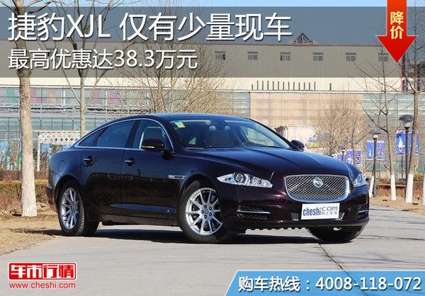 捷豹XJL最高优惠38.3万元 仅有少量现车